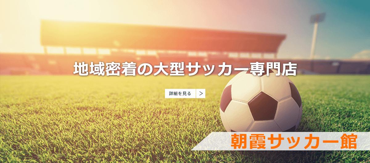 朝霞サッカー館