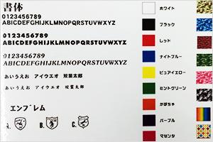 書体・デザイン・カラーを選ぶ