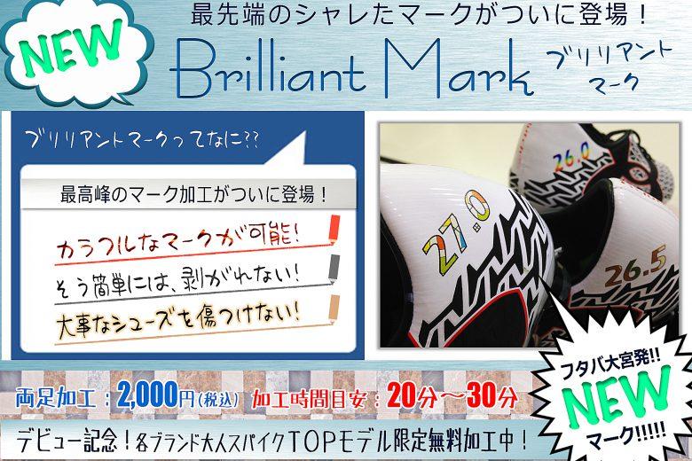 brilliantmark