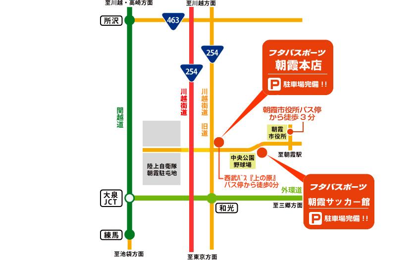 朝霞店へのアクセス
