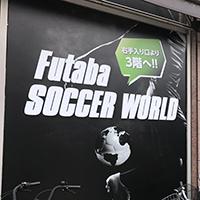 フタバスポーツ 大宮店