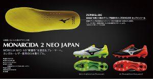 モナルシーダ 2 NEO JAPAN
