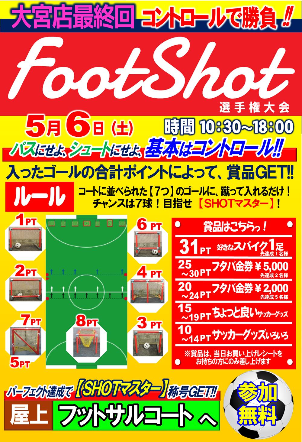 LAST_FOOTSHOT