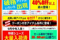super_sale