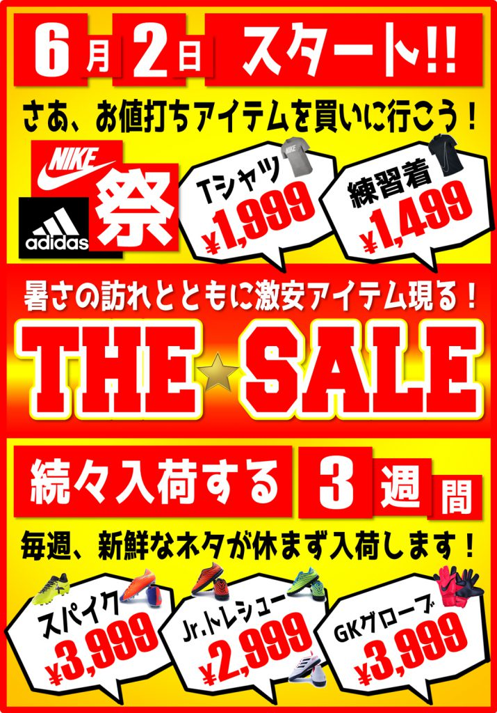 THE_SALE