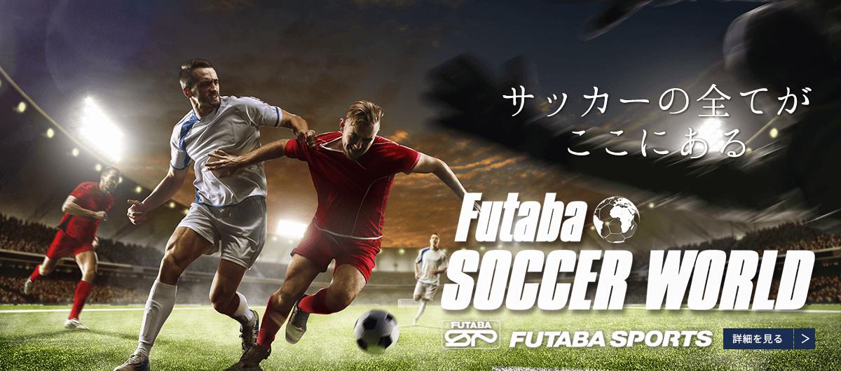日本一大きいサッカー専門店