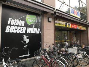 フタバサッカーワールド
