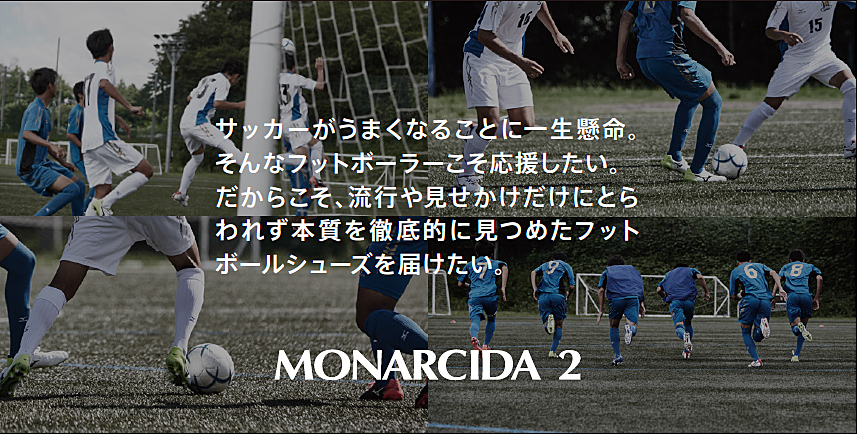モナルシーダ2